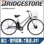 ブリヂストン(BRIDGESTONE) アルベルト e S型 AS7B48 M.スパークルシルバー 27インチ 電動自転車