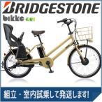 ブリヂストン(BRIDGESTONE) ビッケグリ(bikke GRI) dd BG0B48 E.Xランドベージュ 子供乗せ自転車