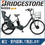 ブリヂストン(BRIDGESTONE) ビッケモブ(bikke MOB) dd BM0B48 E.XBKダークグレー 子供乗せ自転車
