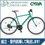 ブリヂストングリーンレーベル(BRIDGESTONE GREEN LABEL) クロスバイク CYLVA(シルヴァ) F24 VF2439/VF2444/VF2449/VF2454 E.Xコバルトグリーン