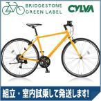 ブリヂストングリーンレーベル(BRIDGESTONE GREEN LABEL) クロスバイク CYLVA(シルヴァ) F24 VF2439/VF2444/VF2449/VF2454 E.Xヨークオレンジ