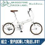 ショッピング自転車 ブリヂストン(BRIDGESTONE) 折りたたみ自転車 マークローザ F MRF81 P.Xスノーホワイト 変速なし