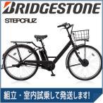 ブリヂストン(BRIDGESTONE) ステップクルーズ e ST6B48 T.Xクロツヤケシ 26インチ3段変速 電動自転車