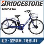 ブリヂストン(BRIDGESTONE) ステップクルーズ e ST6B48 E.Xバイオレットブルー 26インチ3段変速 電動自転車