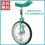 送料無料 ミヤタ(MIYATA) 一輪車 フラミンゴ 14インチ F148(G121)