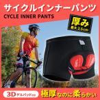 サイクル インナーパンツ 自転車 パンツ サイクリング 3Dゲルパッド サイクルパンツ サイクルウェア 自転車ウェア インナーウェア メンズ レディース