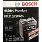 【人気商品】HTP-M-42/60B20L アイドリングストップ対応! BOSCH最高峰バッテリー