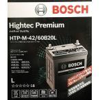 【2個セット】HTP-M-42 60B20L アイドリングストップ対応 BOSCH最高峰バッテリー