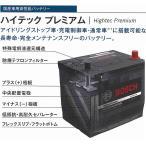 HTP-Mー42R/60B20R アイドリングストップ車対応!高性能バッテリー