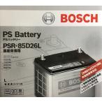 PSR-85D26L【BOSCH】 充電制御車対応! バッテリー