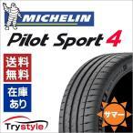ショッピングps4 ミシュラン パイロットスポーツ4 205/50R17 93W MICHELIN PILOT SPORT4 PS3 PS4 サマータイヤ スポーツ コンフォート