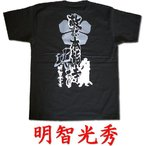 戦国武将Tシャツ 明智光秀