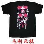 戦国武将Tシャツ 毛利元就