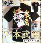 6.2oz伝説の剣豪Tシャツシリーズ  宮本武蔵