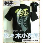 6.2oz伝説の剣豪Tシャツシリーズ 佐々木小次郎