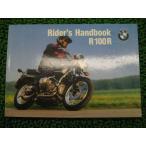 中古 BMW 正規 バイク 整備書 取扱説明書 英語版 R100Rライダーズハンドブック 車検 整備情報