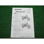 中古 スズキ 正規 バイク 整備書 DR250R サービスマニュアル 補足版 SJ45A配線図有り 車検 整備情報