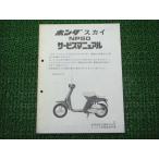 中古 ホンダ 正規 バイク 整備書 スカイ サービスマニュアル 補足版 AB14 配線図有り 車検 整備情報