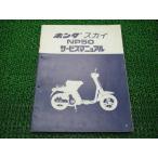 スカイ正規サービスマニュアル補足版☆▼AB14(GC3)配線図有り!
