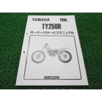 中古 ヤマハ 正規 バイク 整備書 TY250R サービスマニュアル 4AJ1 4AJ-000101〜 トライアル 車検 整備情報
