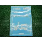 中古 ヤマハ 正規 バイク 整備書 シグナス125 サービスマニュアル XC125 50V-000101〜 車検 整備情報