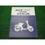 中古 ホンダ 正規 バイク 整備書 スカイ サービスマニュアル 補足版 NP50 AB14 配線図有り 車検 整備情報