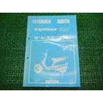 中古 ヤマハ 正規 バイク 整備書 シグナス125 サービスマニュアル XC125 50V-000101〜 XC125 車検 整備情報