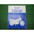 中古 ホンダ 正規 バイク 整備書 CB750F インテグラ サービスマニュアル RC01 車検 整備情報