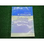 イントルーダー400正規サービスマニュアル☆▼VS400UR/FR(VK51A)