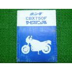 中古 ホンダ 正規 バイク 整備書 CBX750F サービスマニュアル RC17-100〜 gt 車検 整備情報