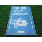 中古 ヤマハ 正規 バイク 整備書 ジョグ サービスマニュアル 27V-1500101〜 昭和58年4月 WR 車検 整備情報