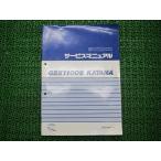 中古 スズキ 正規 バイク 整備書 GSX1100Sカタナ サービスマニュアル GSX1100SR GU76A-100001〜 GU76A dS