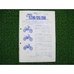 Yahoo!ティーエスパーツ中古 社外 バイク 部品 YZ80 125 250 新商品ニュース 87年 非売品 整備のお供に
