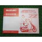 中古 スズキ 正規 バイク 整備書 セピア ZZ 取扱説明書 CA1EA CA1EB 配線図有り 2 車検 整備情報