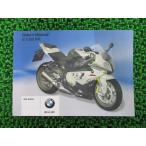 中古 BMW 正規 バイク 整備書 取扱説明書 S1000RR ライダーズマニュアル 1 車検 整備情報
