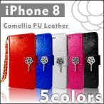 iPhone8 ケース 手帳型 カメリア アイフォン アイホンカバー スマホケース プレゼント ブランド 横