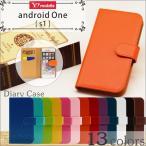 Android One S1 SHARP Y!mobile SIMフリー 手帳型 PUレザー 無地 ケース 横開き カード収納 フリップ カバー