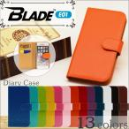 Blade E01 ZTE SIMフリー ブレード ブレイド 手帳型 無地 ケース 横開き カード収納 フリップ カバー