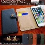 本革 403SH AQUOS CRYSTAL Y2 SHARP アクオス クリスタル シャープ 手帳型 レザー スタンド カード カバー 牛革 本皮