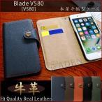 本革 Blade V580 ZTE SIMフリー ブレード ブレイド 手帳型 ケース レザー スタンド カード カバー 牛革 本皮