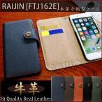 本革 RAIJIN FTJ162E FREETEL フリーテル ライジン 雷神 SIMフリー 手帳型 ケース レザー スタンド カード カバー 牛革 本皮