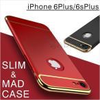 iPhone6s Plus スリム マット カバー ケース アイフォン6s プラス アイホン6s プラス Plus おしゃれ バンパー アルミフレーム メタル 3in1 slimmat