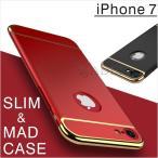 iPhone7 スリム マット カバー ケース アイフォン7 アイホン7 おしゃれ バンパー アルミフレーム メタル 3in1 slimmat