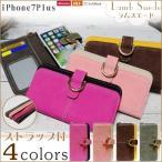 ショッピングスエード ラムスエード iPhone7Plus アイフォン7プラス アイホン7プラス Plus プラス 手帳型 ケース レザー スタンド カード カバー ストラップ かわいい