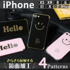 iphone8 ケース おしゃれ 画像
