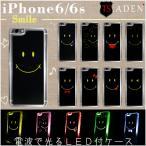 iPhone6s ケース iPhone6 ケース スマイル 光る アイフォン6s スマホケース ハードケース LED smile スマイリー ニコちゃん