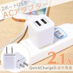ACアダプター iPhone スマホ USB充電器 コンセント 2台同時 高速充電 iPad タブレット Android アンドロイド 2ポート コンセント コンパクト 持ち運び
