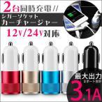 iPhone 車充電器 シガーソケット カーチャージャー 2台 同時 複数 Android スマホ