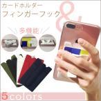 カードスタンド フィンガーフック スマホ カード ポケット iphone pasmo suicaケース スマホケース スマホ ホルダー 全機種対応 携帯 iPhone6