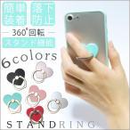 バンカーリング スマホリング おしゃれ 薄型 iPhone キラキラ 車載ホルダー ハート かわいい Android スタンド アイフォン Ring
